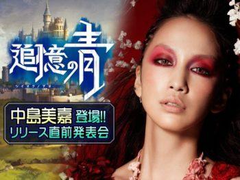 新作アクションRPG「追憶の青」のイメージソングに中島美嘉さんの起用が決定