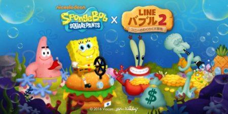 スマホ向けパズルゲーム「LINE バブル2」、アニメ「スポンジ・ボブ」とコラボ