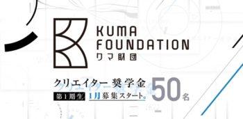 コロプラ代表の馬場功淳氏、クリエイター支援を目的とした「クマ財団」を設立