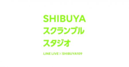 LINEのライブ配信プラットフォーム「LINE LIVE」、「109MEN'S」屋上に「SHIBUYAスクランブルスタジオ」をオープン