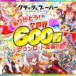 スマホ向けブッ壊し!ポップ☆RPG「クラッシュフィーバー」、600万ダウンロードを突破