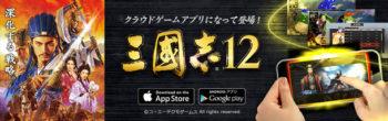 「三國志12」のスマホ/タブレット向けクラウドゲームアプリが配信開始