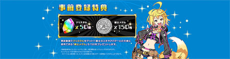 スクエニ、「乖離性ミリオンアーサー」のPC版をYahoo!ゲームにて10月より配信