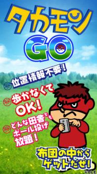 """DLE、""""なんとかモン""""をつかまえるスマホゲーム「タカモンGO」をリリース"""