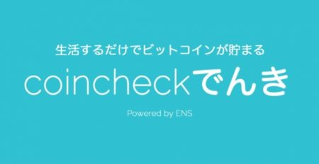 Bitcoin決済サービスの「coincheck」、日本初の電気代のBitcoin支払いを開始