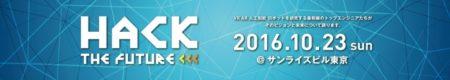 人工知能、ロボット工学、VRに関するトークイベント「HACK THE FUTURE」が10/23に東京・日本橋にて開催