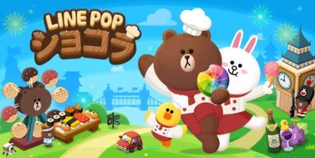 LINEのスマホ向けパズルゲーム「LINE POP」シリーズの新作「LINE POPショコラ」が今秋配信 事前登録を受付中