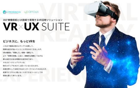 クロスコとアップアローズ、VR活用ソリューション「VR×UX SUITE」を提供
