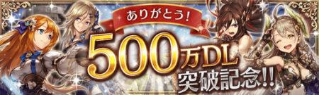 バンク・オブ・イノベーションのスマホ向けファンタジーRPG「幻獣契約クリプトラクト」、500万ダウンロードを突破
