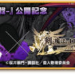 スマホ向けMMORPG「剣と魔法のログレス いにしえの女神」、アニメ「亜人」とコラボ