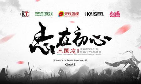 コーエーテクモゲームス、「三國志11」の中国におけるスマホゲーム展開のため中国企業2社とライセンス契約