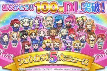 「アイカツ!」初のスマホゲーム「アイカツ!フォトonステージ!!」、100万ダウンロードを突破