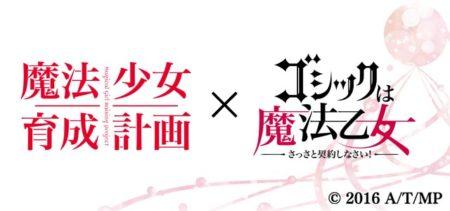 スマホ向けシューティングRPG「ゴシックは魔法乙女」、人気ラノベ/アニメ「魔法少女育成計画」とコラボ決定
