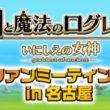 スマホ向けMMORPG「剣と魔法のログレス」、オフラインイベント「ログレスファンミーティング in 名古屋」を10/30に開催
