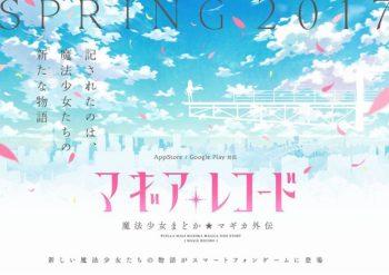 アニプレックスとf4samurai、スマホ向け新作タイトル「マギアレコード 魔法少女まどか☆マギカ外伝」を2017年春にリリース