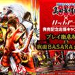 キュレーションアプリ「ハッカドール」、「戦国BASARA 真田幸村伝」とコラボ