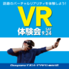 VRお絵かきを体験しよう! ドスパラ、イオンレイクタウンmori店にてVR無料体験会を開催