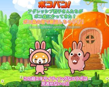 スマホ向けパズルゲーム「LINE ポコパン」、サンリオの新キャラ「アグレッシブ烈子」とコラボ