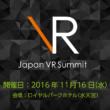グリー、VRコンソーシアムと共同でJapan VR Summit 2の開催を決定