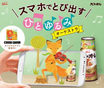 江崎グリコ、「カフェオーレ」のパッケージと連動するスマホ向けARアプリをリリース