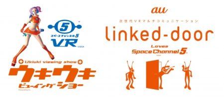 「スペースチャンネル5」がVR化! グランディング、「スペースチャンネル5 VR ウキウキ★ビューイングショー」のデモ版を東京ゲームショウに出展