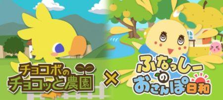 FFシリーズのソーシャル農園ゲーム「チョコボのチョコッと農園」、ふなっしーとコラボ