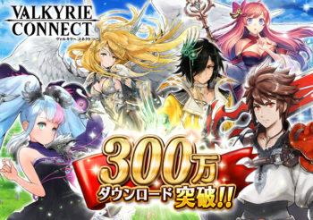 エイチームのスマホ向けRPG「ヴァルキリーコネクト」、300万ダウンロードを突破