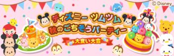 スマホ向けレシピゲーム「mogg」に「ディズニー ツムツム」が登場!
