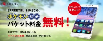 FREETEL、「Pokémon GO パケット通信料0円サービス」を提供