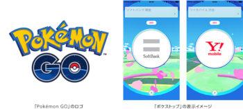 ソフトバンクと「Pokémon GO」がコラボ! 全国のソフトバンクショップとワイモバイルショップが 「ポケストップ」「ジム」に