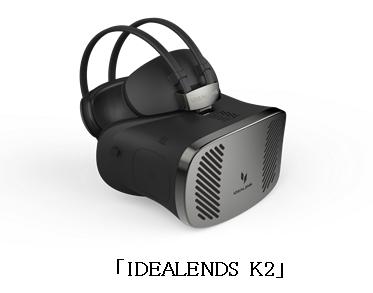 ワイヤレスVRヘッドマウントディスプレイ「IDEALENS K2」東京ゲームショウ2016に出展