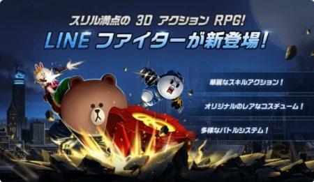 "LINE、LINEキャラクターが暴れ回る""暴カワ""RPG「LINE ファイター」をリリース"
