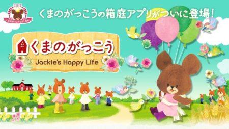 ポッピンゲームズジャパン、「くまのがっこう」のスマホ向け箱庭ゲーム「くまのがっこう – Jackie's Happy Life -」をリリース