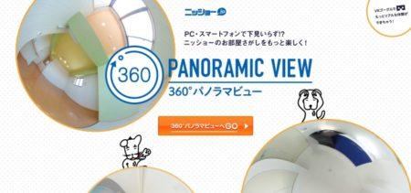 ニッショー、パノラマ画像導入CMS「PANOCLOUD360」を採用しバーチャルお部屋探し特集ページ「360°PANORAMIC VIEW」を公開