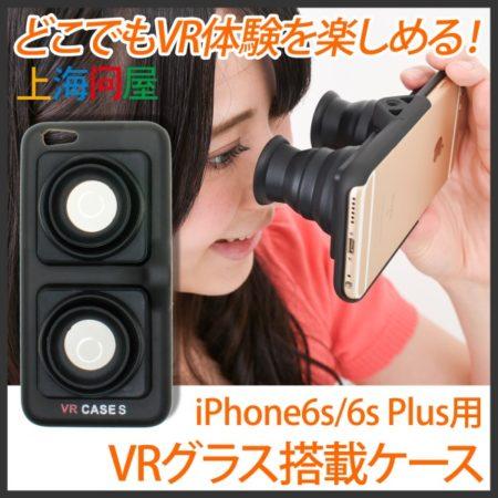 上海問屋、VRゴーグルにもなるiPhone6s/6s Plus用を限定販売