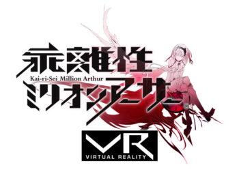 グリー、「乖離性ミリオンアーサーVR」を来春リリース 東京ゲームショウ2016で試遊出展