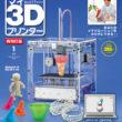 デアゴスティーニ・ジャパン、週刊「マイ3Dプリンター 再刊行版」を創刊