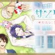 サイバード、スマホ向け恋愛ゲーム「サンリオ男子」をリリース