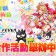 スマホ向けブッ壊し!ポップ☆RPG「クラッシュフィーバー」中文繁体字版、9/2よりサンリオキャラとコラボ