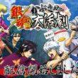 バンダイナムコエンターテインメント、「銀魂」のスマホゲーム「銀魂 かぶき町大活劇」をリリース