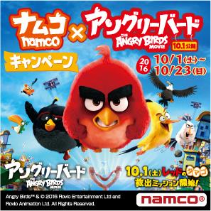 ナムコ、10/1より映画「アングリーバード」とのタイアップを開始