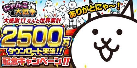 スマホ向けにゃんこディフェンスゲーム「にゃんこ大戦争」、2500万ダウンロードを突破