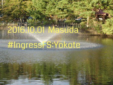 10/1に秋田県横手市にて同市の観光地「増田町」を巡るIngressイベント「Ingress First Saturday 横手」開催