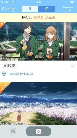 スマホ向け聖地巡礼ARアプリ「舞台めぐり」、スポットにアニメ「orange」を追加