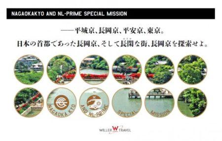 Ingressバス「NL-PRIME」が大阪・京都でも運行決定