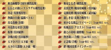 サムザップ、スマホ向け戦国ゲーム「戦国炎舞 –KIZNA–」のサントラを11/2にリリース