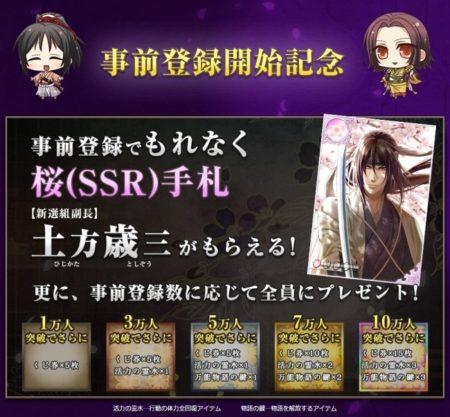 DMM、「薄桜鬼」のPCブラウザゲーム「薄桜鬼 士道演戯」の事前登録受付を開始