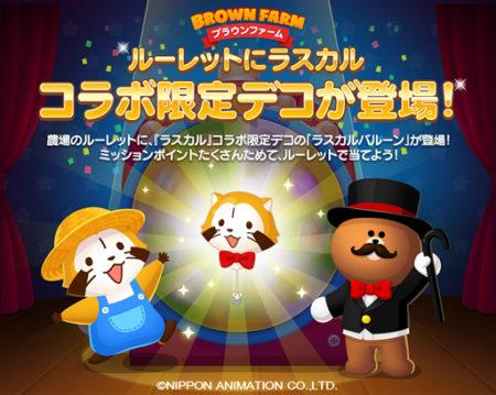 """LINEキャラの農場ゲーム「LINE ブラウンファーム」、""""あらいぐまラスカル""""が大変身するコラボを開催"""