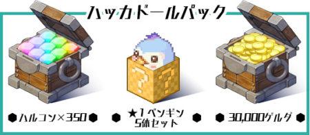 ニュースキュレーションアプリ「ハッカドール」、スマホ向けボード型RPG「トリックスター 召喚士になりたい」とコラボ
