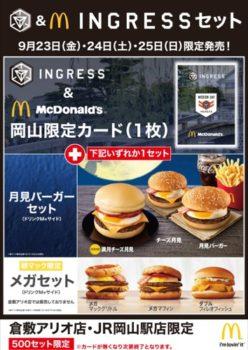 高松と岡山のマクドナルド、9/23より「Ingress」とのコラボカードを配布